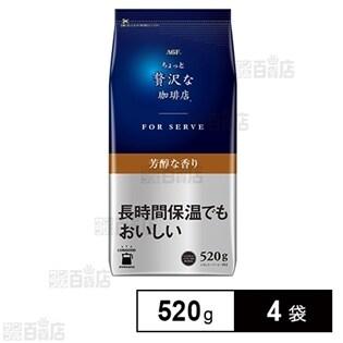 「ちょっと贅沢な珈琲店(R)」 レギュラー・コーヒー フォーサーブ 芳醇な香り 520g