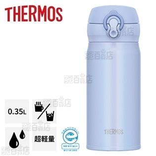 [パウダーブルー] サーモス(THERMOS)/真空断熱ケータイマグ (350ml)/JNL-354-PWB