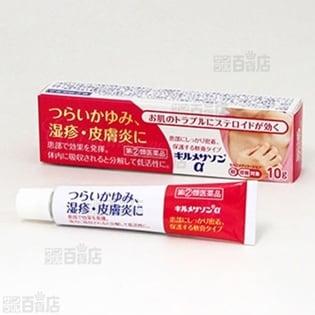 【指定第2類医薬品】ギルメサゾンα