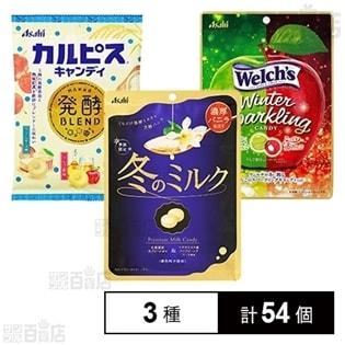 冬のミルク / 「カルピス」キャンディ 発酵ブレンド / ウェルチ ウインタースパークリングキャンディ