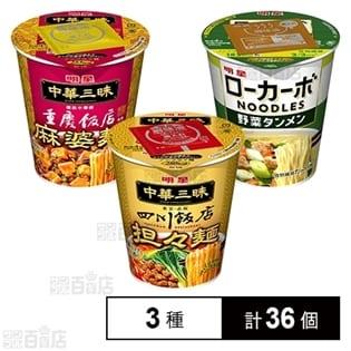明星 3種カップ麺セット(担々麺/麻婆麺/野菜タンメン)