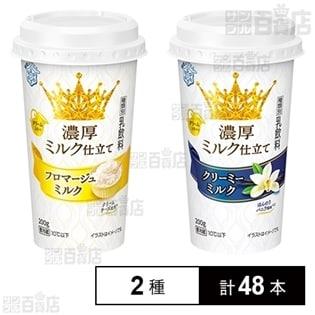 【2種計48本】濃厚ミルク仕立て フロマージュミルク/クリーミーミルク