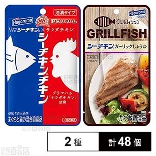 グリルフィッシュ シーチキンチキン ガーリック醤油40g/シーチキンチキン 油漬けタイプ60g