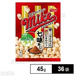 フリトレーマイクポップコーン八幡屋礒五郎七味45g