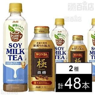 ワンダ 極 微糖 ボトル缶370g/プラントタイムミルクティー PET415ml