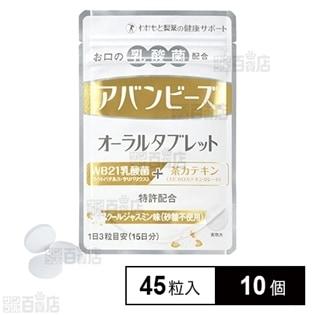 [10個]アバンビーズ オーラルタブレット <クールジャスミン味> (45粒入)