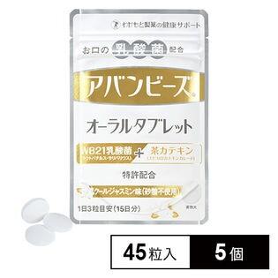アバンビーズ オーラルタブレット <クールジャスミン味> (45粒入)