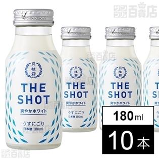 【10本】THE SHOT 爽やかホワイト《うすにごり》180ml瓶