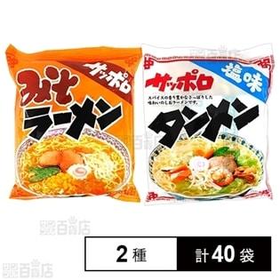 サッポロタンメン塩味/サッポロラーメン味噌味