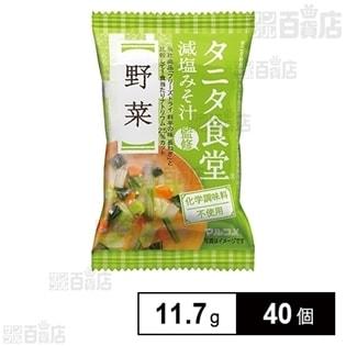 フリーズドライ タニタ食堂監修 減塩みそ汁 野菜