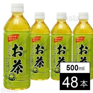 緑茶 500ml