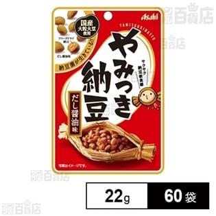 [60袋]アサヒグループ食品 やみつき納豆 だし醤油 22g