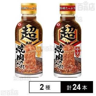 [2種計24本]キッコーマン 超焼肉のたれ 甘口 /中辛