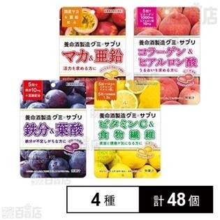 [4種計48個]養命酒製造 グミ×サプリ 鉄分&葉酸/ビタミンC&食物繊維/マカ&亜鉛/コラーゲンヒアルロン酸