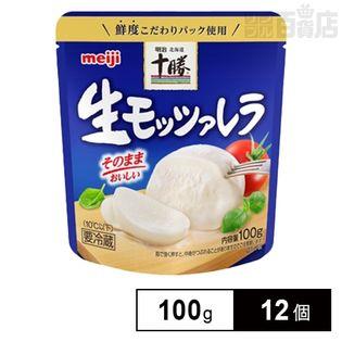【12個】明治 北海道十勝 生モッツァレラ