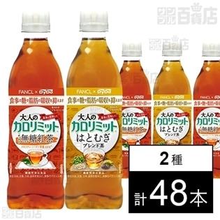 【32本+16本】大人のカロリミットすっきり無糖紅茶500ml(機能性表示食品)/大人のカロリミットはとむぎブレンド茶500ml(機能性表示食品)