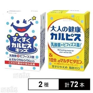 すくすく「カルピス」キッズ/乳酸菌+ビフィズス菌&1日分のマルチビタミン