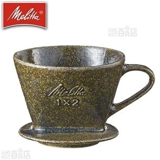 [シトロングリーン] メリタ(Melitta)/陶器フィルター (2~4杯用) ※日本製/SF-P-G1×2
