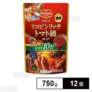 デルモンテ リコピンリッチトマト鍋スープ 750g