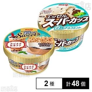 【2種計48個】明治 エッセルスーパーカップ 白いチョコミント 24個 / 明治 エッセルスーパーカップ Sweet's タピオカ紅茶ラテ 24個