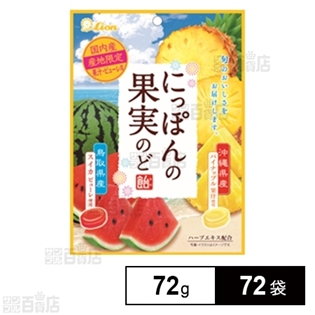 にっぽんの果実のど飴(スイカとパイナップル)  72g