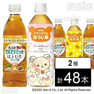 【32本+16本】大人のカロリミットはとむぎブレンド茶500ml(機能性表示食品)、リラックマのほうじ茶 500ml