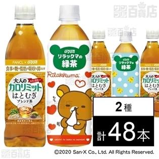 [32本+16本]大人のカロリミットはとむぎブレンド茶500ml(機能性表示食品)、リラックマの緑茶 500ml