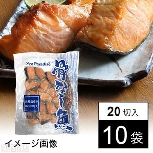 【10袋】骨なし秋鮭塩焼き 10g