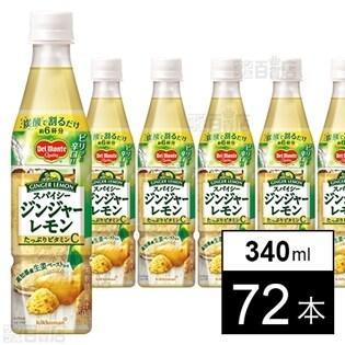[72本] スパイシージンジャーレモン 340ml