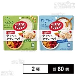 [2種計60個]キットカット 毎日のナッツ&クランベリー ヨーグルト味パウチ / 豆乳味パウチ