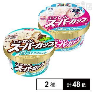 【2種計48個】明治 エッセルスーパーカップ 白いチョコミント 24個/ 白桃ヨーグルト味 24個