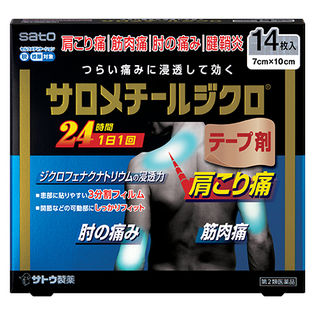 【第2類医薬品】サロメチールジクロ 14枚入