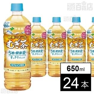 健康ミネラルむぎ茶 5種の健康麦 すっきりブレンド PET 650ml