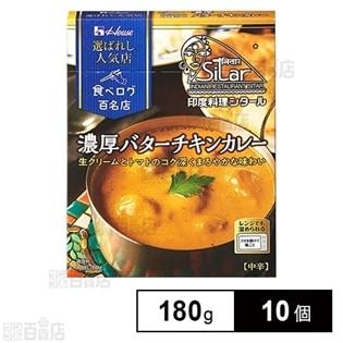 選ばれし人気店 <濃厚バターチキンカレー>