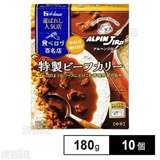 選ばれし人気店 <特製ビーフカリー>