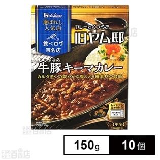 選ばれし人気店 <牛豚キーマカレー>