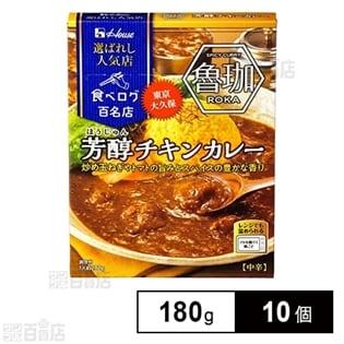 選ばれし人気店 <芳醇チキンカレー>