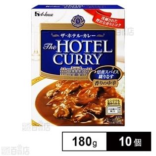 ザ・ホテル・カレー <香りの中辛>