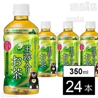 玉露入りお茶 熊本城応援ラベル