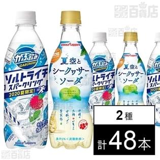 がぶ飲みソルトライチスパークリング 500ml/夏空とシークヮサーソーダ 420mlPET