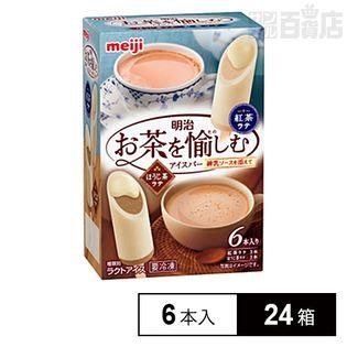 【24箱】明治 お茶を愉しむアイスバー~練乳ソースを添えて~ 紅茶ラテ・ほうじ茶ラテ