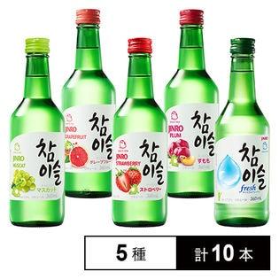 【5種×2本】JINRO チャミスル360ml飲み比べ(サンキストサワー2缶付)