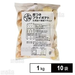 【10袋】北海道産皮付きフライポテト ハーフカット 1kg