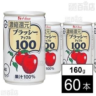 プラッシーアップル 缶
