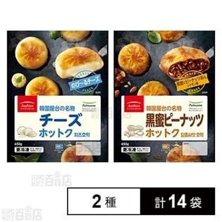 【2種各7袋】チーズホットク/黒蜜ピーナッツホットク