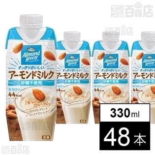 アーモンド・ブリーズ  すっきりおいしいアーモンドミルク 砂糖不使用 330ml