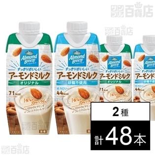 アーモンド・ブリーズ  すっきりおいしいアーモンドミルク 砂糖不使用/オリジナル