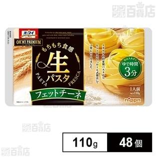 [48個]日本製粉 オーマイプレミアム 生パスタフェットチーネ 110g
