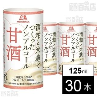 酒粕と米麹でつくったノンアルコール甘酒 125ml