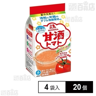 甘酒〈トマト〉(4袋入)